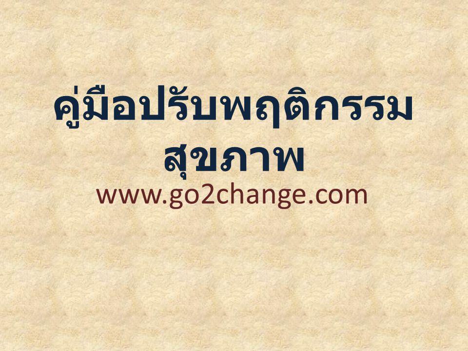 คู่มือปรับพฤติกรรม สุขภาพ www.go2change.com