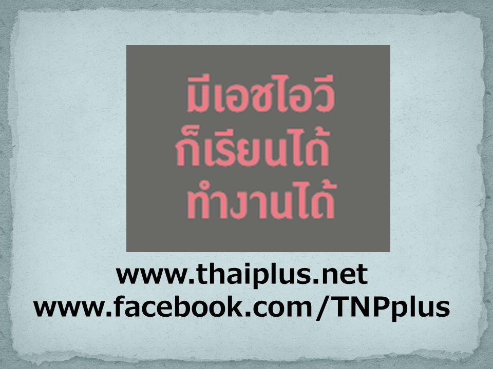 www.thaiplus.net www.facebook.com/TNPplus