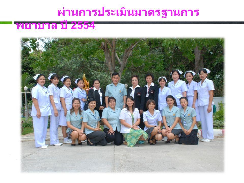 ผ่านการประเมินมาตรฐานการ พยาบาล ปี 2554