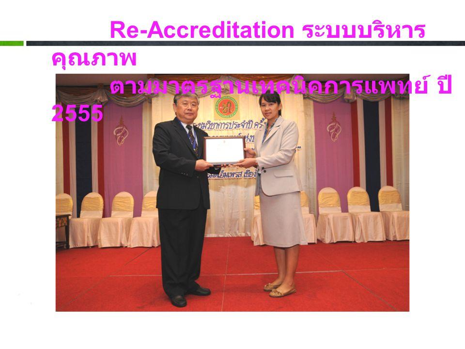 Re-Accreditation ระบบบริหาร คุณภาพ ตามมาตรฐานเทคนิคการแพทย์ ปี 2555