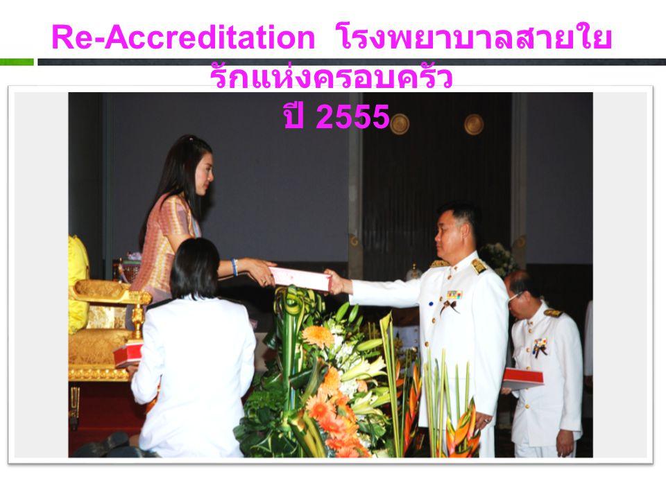 Re-Accreditation โรงพยาบาลสายใย รักแห่งครอบครัว ปี 2555