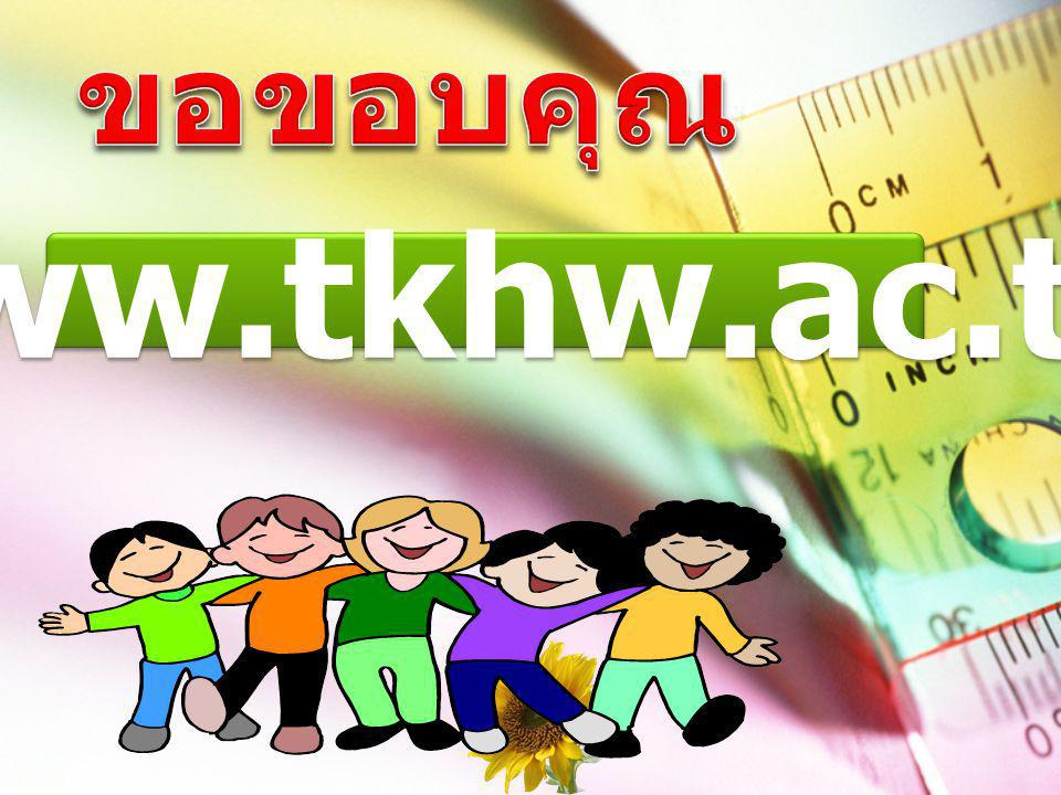 LOGO www.tkhw.ac.th