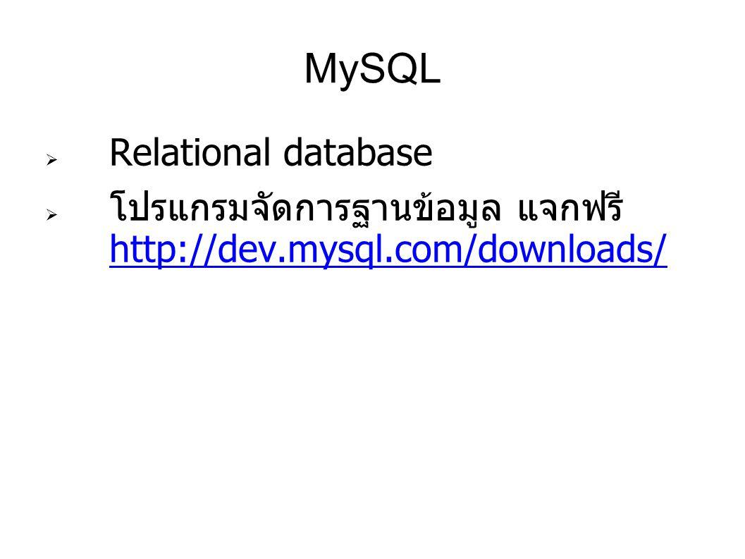 MySQL  Relational database  โปรแกรมจัดการฐานข้อมูล แจกฟรี http://dev.mysql.com/downloads/ http://dev.mysql.com/downloads/