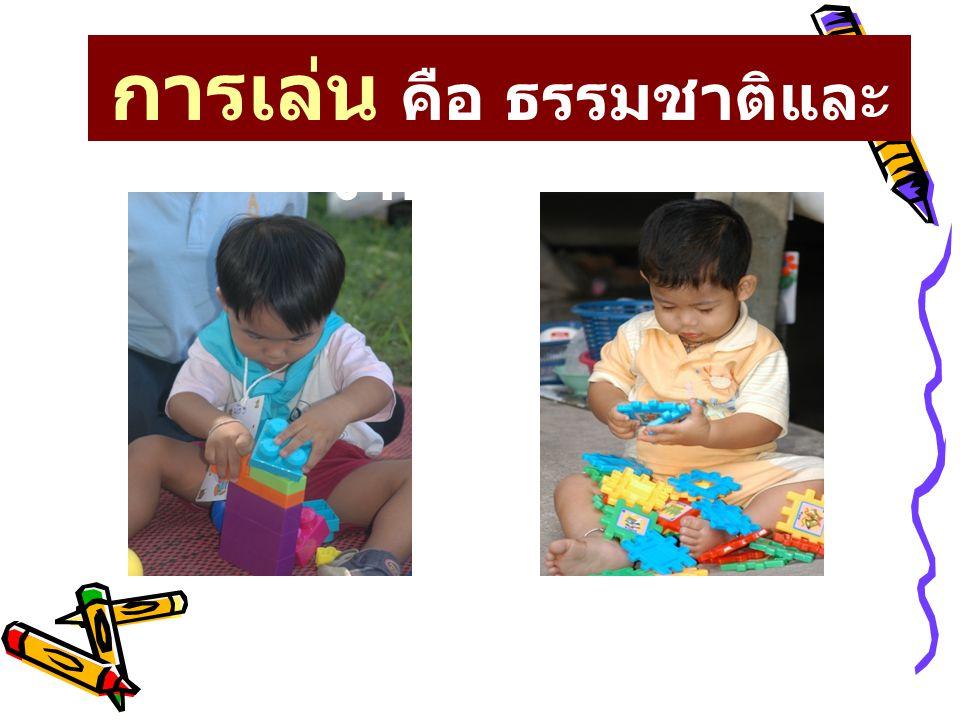 การเล่น คือ ธรรมชาติและ งานของเด็ก