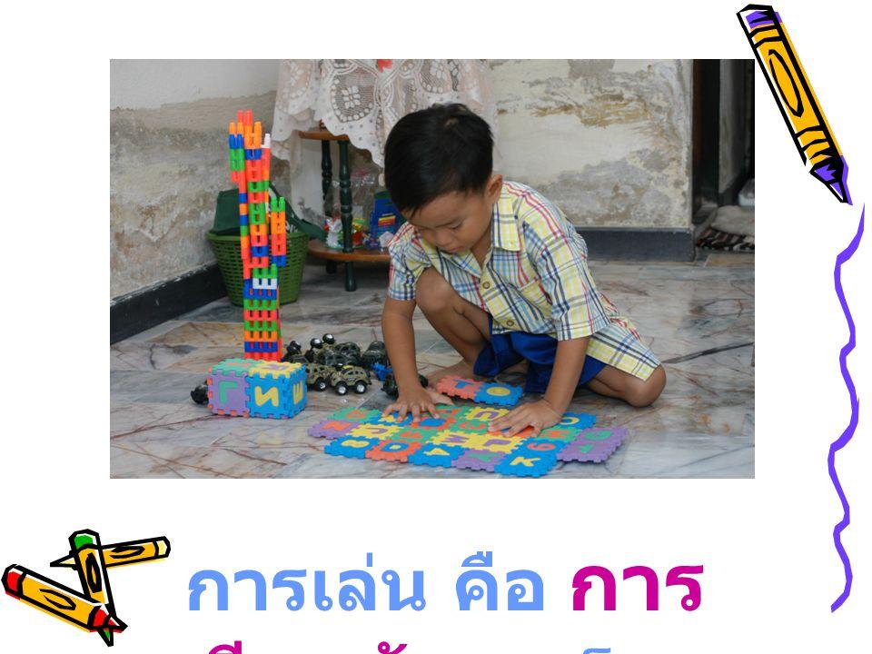 การเล่น คือ การ เรียนรู้ ของเด็ก