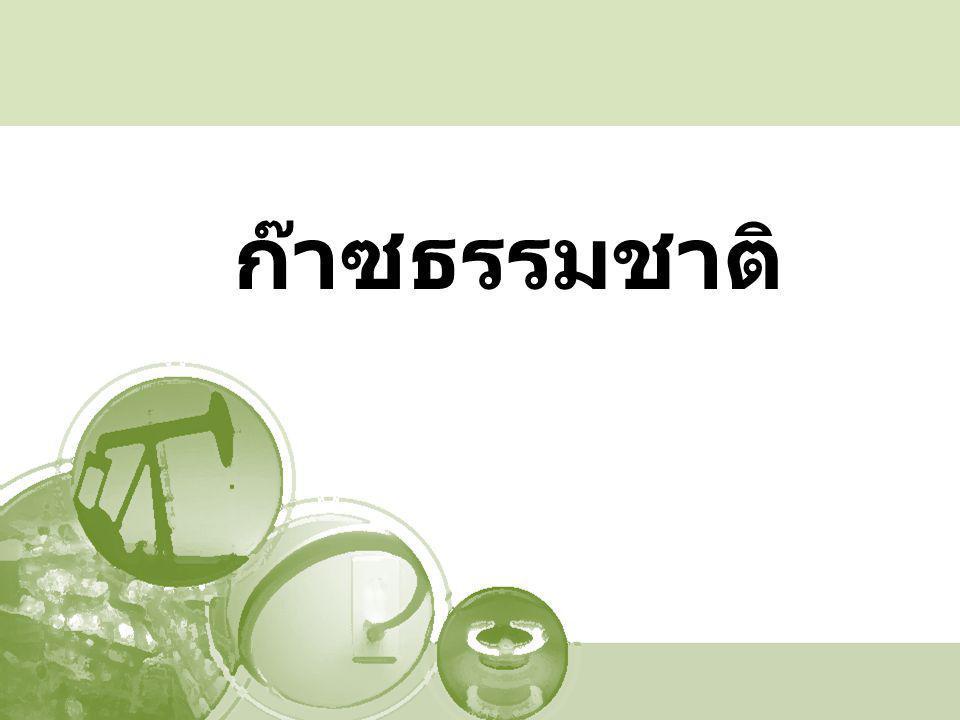 ก๊าซธรรมชาติ 21