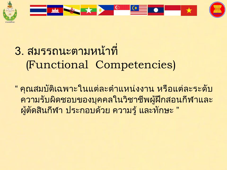 """2. สมรรถนะหลัก (Core Competencies) """" คุณสมบัติเฉพาะในวิชาชีพผู้ฝึกสอนกีฬาและผู้ตัดสินกีฬา ที่จำเป็นต้องมีเพื่อให้การปฏิบัติงานบรรลุผล ประกอบด้วย ความร"""