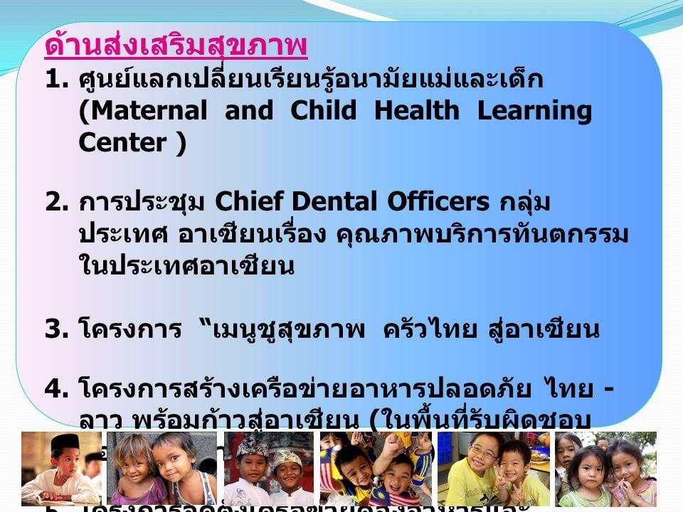 ด้านส่งเสริมสุขภาพ 1. ศูนย์แลกเปลี่ยนเรียนรู้อนามัยแม่และเด็ก (Maternal and Child Health Learning Center ) 2. การประชุม Chief Dental Officers กลุ่ม ปร