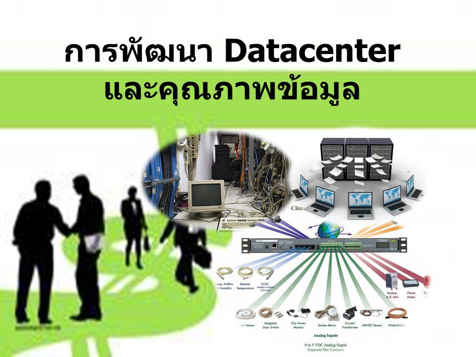 การพัฒนา Datacenter และคุณภาพข้อมูล
