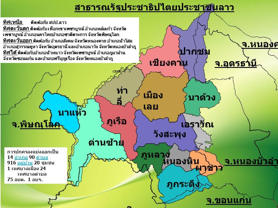 ปากชม นาด้วง เชียงคาน เมือง เลย วังสะพุง เอราวัณ ผาขาว หนองหิน ภูกระดึง ภูหลวง ท่า ลี่ ภูเรือ ด่านซ้าย นาแห้ว สาธารณรัฐประชาธิปไตยประชาชนลาว จ. หนองคา