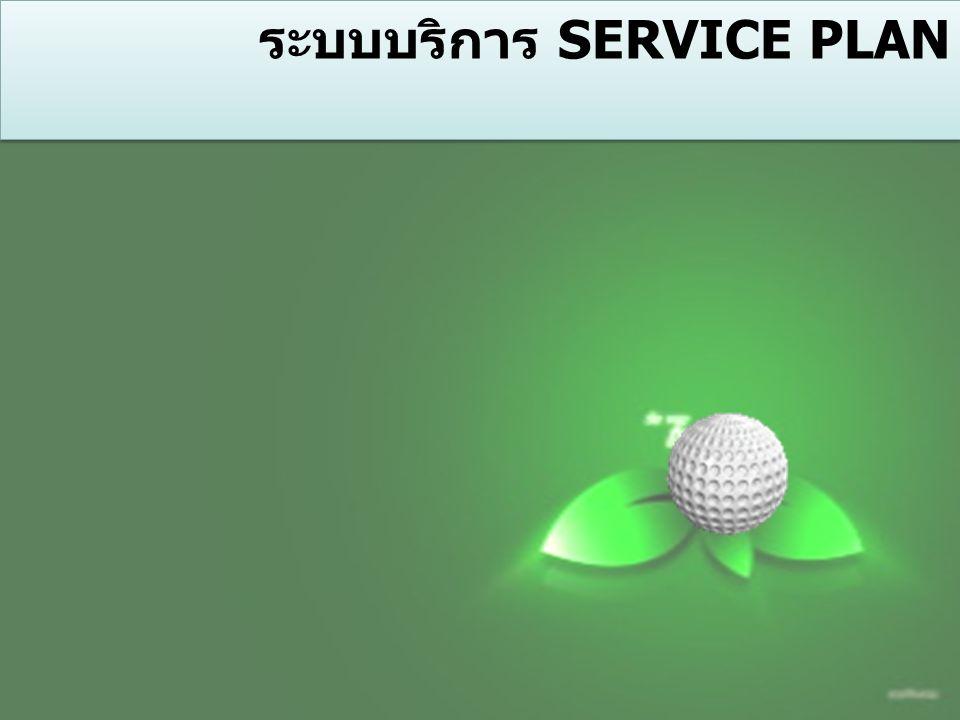 ระบบบริการ SERVICE PLAN