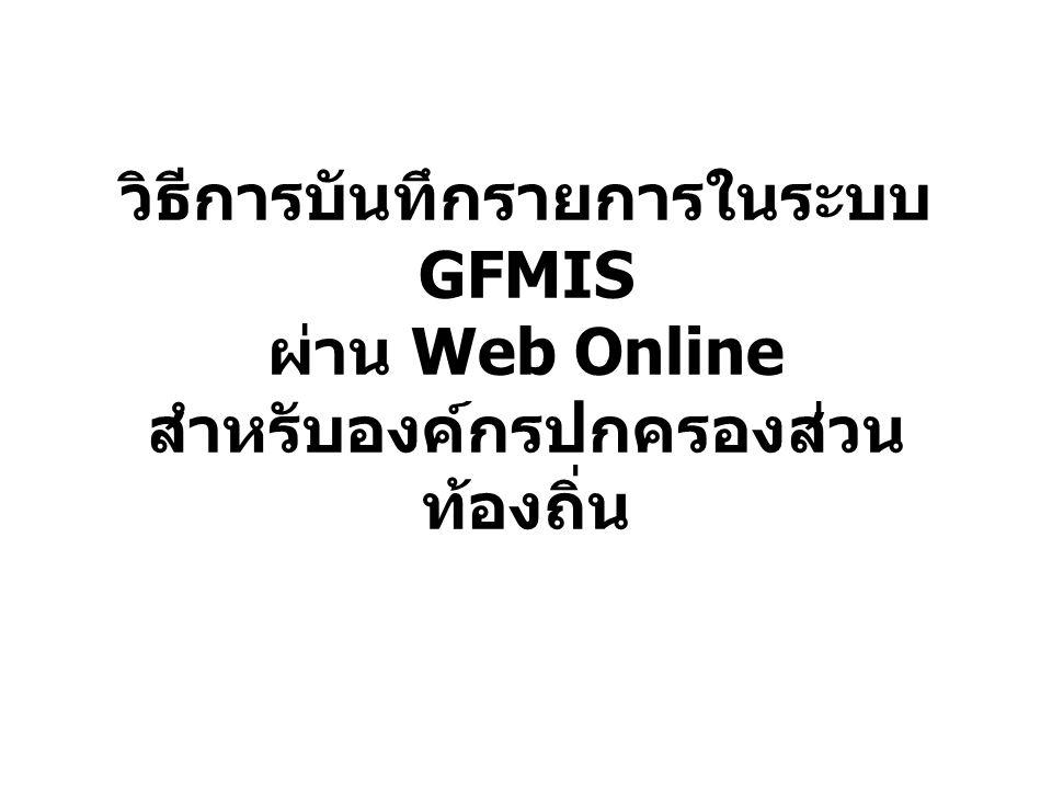 วิธีการบันทึกรายการในระบบ GFMIS ผ่าน Web Online สำหรับองค์กรปกครองส่วน ท้องถิ่น