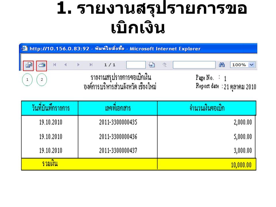 1. รายงานสรุปรายการขอ เบิกเงิน 1.1. 2