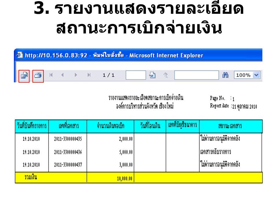3. รายงานแสดงรายละเอียด สถานะการเบิกจ่ายเงิน