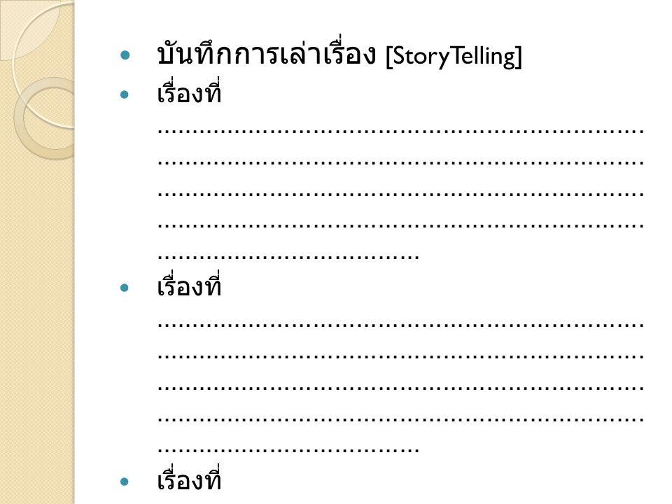 บันทึกการเล่าเรื่อง [StoryTelling] เรื่องที่.....................................................................................................................................................................................................................................................................................................................