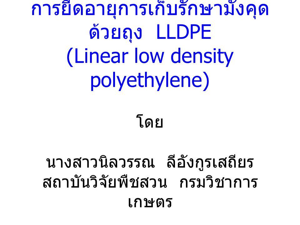 การ ทดลอง การยืดอายุการเก็บรักษามังคุดด้วยถุง LLDPE ( Linear low density polyethylene) ที่มี คุณสมบัติการซึมผ่านของอากาศได้ โดยมี ค่าการซึมผ่านของก๊าซออกซิเจน (OTR/ oxygen transmission rate) 4,000 cc/m2/day ในห้องเก็บรักษาที่อุณหภูมิ + 15 องศาเซลเซียส มังคุดสดที่ใช้เก็บ รักษาเพื่อยืดอายุที่ดีที่สุดจะเป็นมังคุดที่มี ดัชนีการเก็บเกี่ยวระยะที่ 3 คือ สีผิวยังคง เป็นสีเขียวอมเหลือง มีจุดประสีชมพู ประปรายทั่วทั้งผล ในการเก็บรักษามังคุดนี้ จำเป็นจะต้องใช้สารดูดซับเอทธิลีน (Ethylene absorbent)