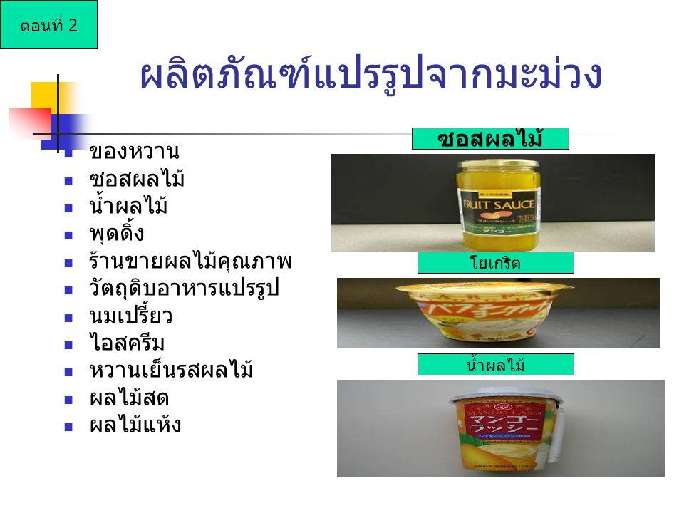 ผลิตภัณฑ์แปรรูปจากมะม่วง ของหวาน ซอสผลไม้ น้ำผลไม้ พุดดิ้ง ร้านขายผลไม้คุณภาพ วัตถุดิบอาหารแปรรูป นมเปรี้ยว ไอสครีม หวานเย็นรสผลไม้ ผลไม้สด ผลไม้แห้ง