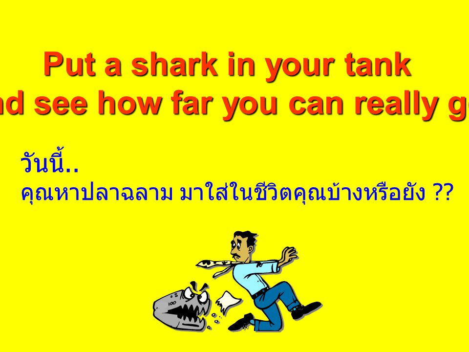Put a shark in your tank and see how far you can really go.