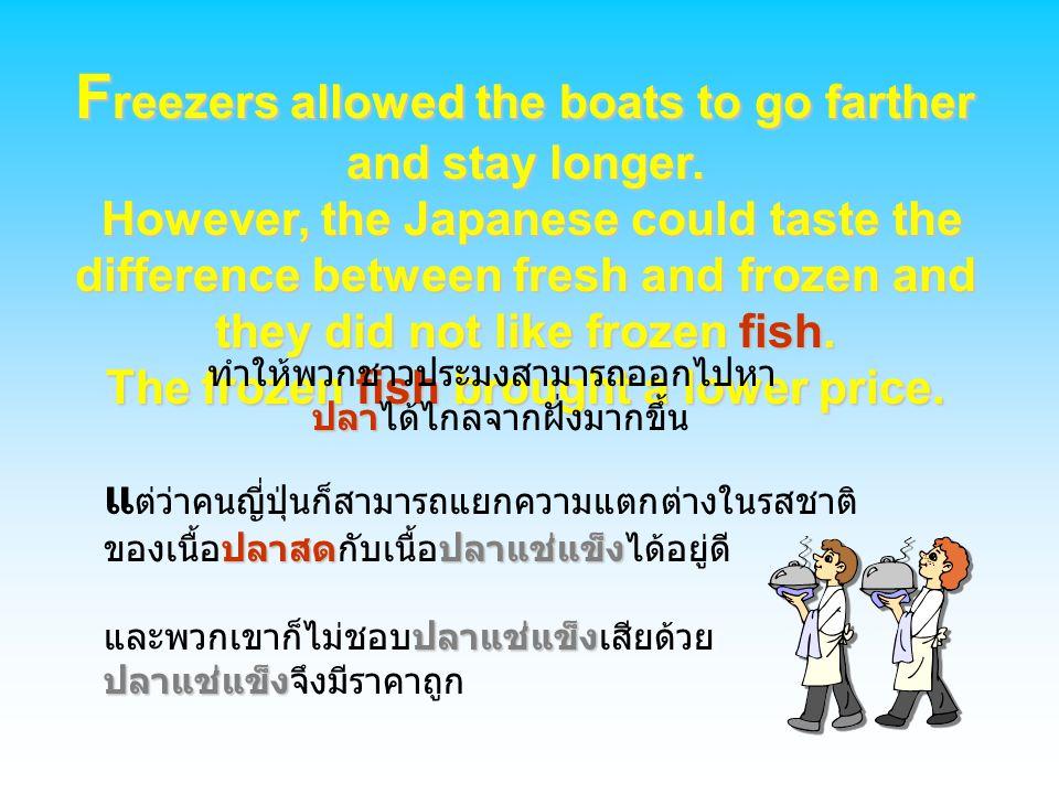 S o fishing companies installed fish tanks.
