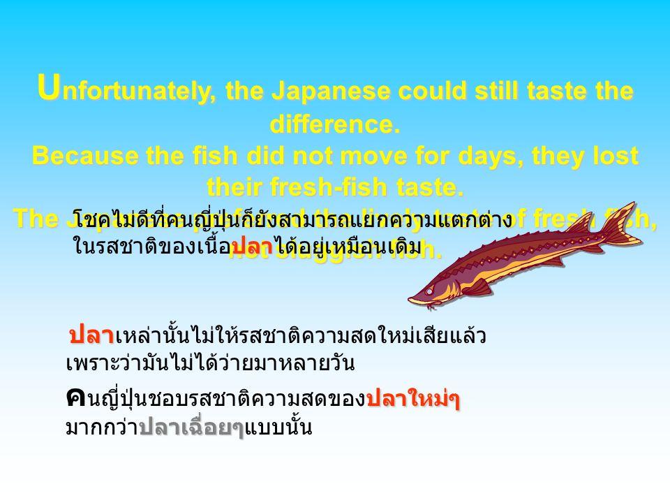 บริษัทประมงญี่ปุ่นแก้ปัญหานี้อย่างไร.บริษัทประมงญี่ปุ่นแก้ปัญหานี้อย่างไร.