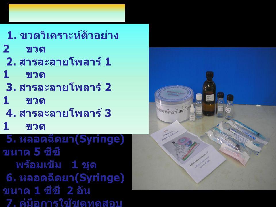 7/8/2014 1. ขวดวิเคราะห์ตัวอย่าง 2 ขวด 2. สารละลายโพลาร์ 1 1 ขวด 3. สารละลายโพลาร์ 2 1 ขวด 4. สารละลายโพลาร์ 3 1 ขวด 5. หลอดฉีดยา (Syringe) ขนาด 5 ซีซ