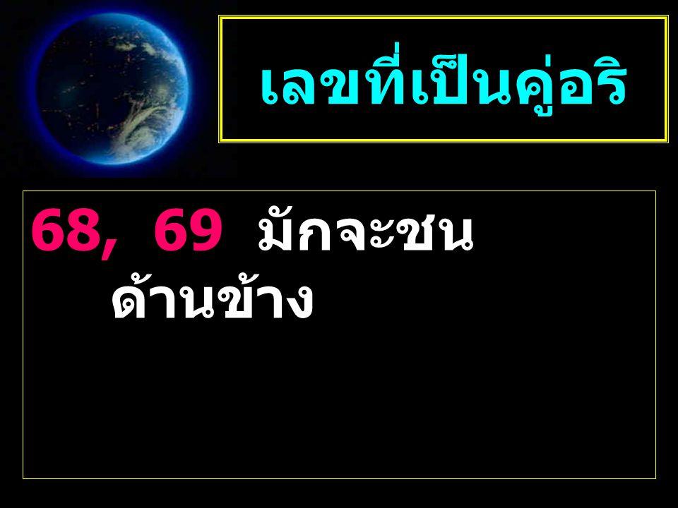 เลขที่เป็นคู่อริ 68, 69 มักจะชน ด้านข้าง