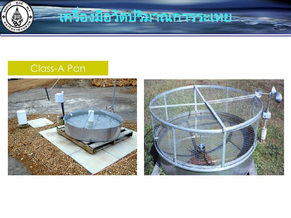 Class-A Pan เครื่องมือวัดปริมาณการระเหย