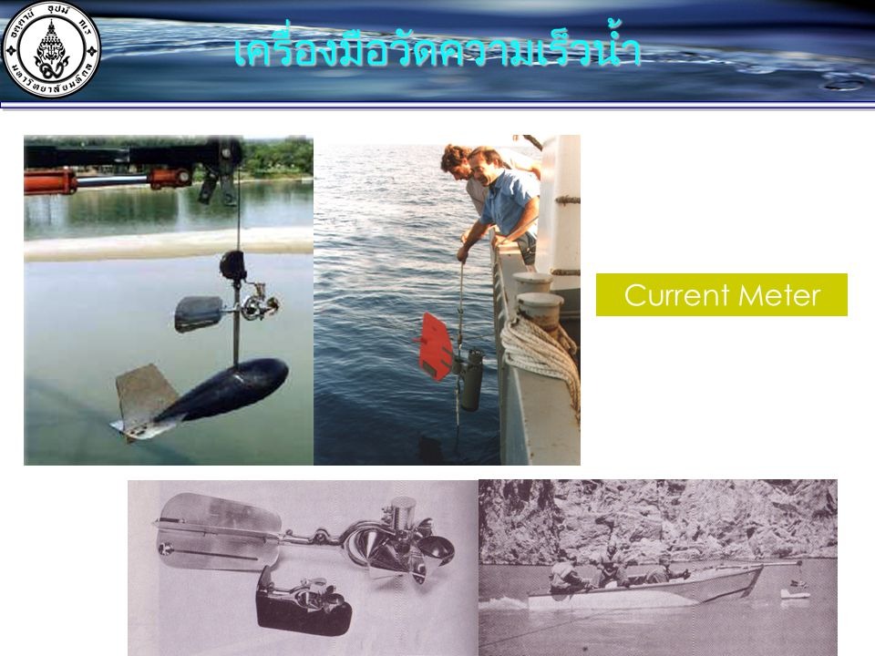 Current Meter เครื่องมือวัดความเร็วน้ำ