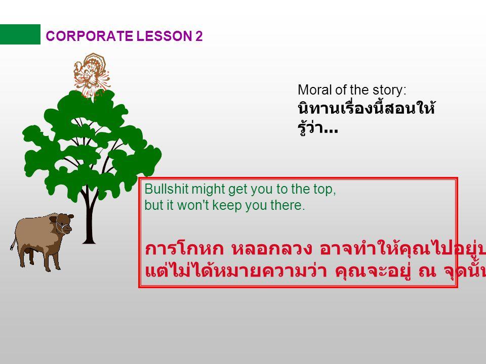CORPORATE LESSON 2 Moral of the story: นิทานเรื่องนี้สอนให้ รู้ว่า...