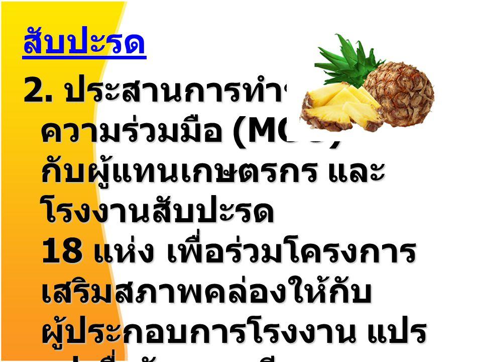 สับปะรด 3.