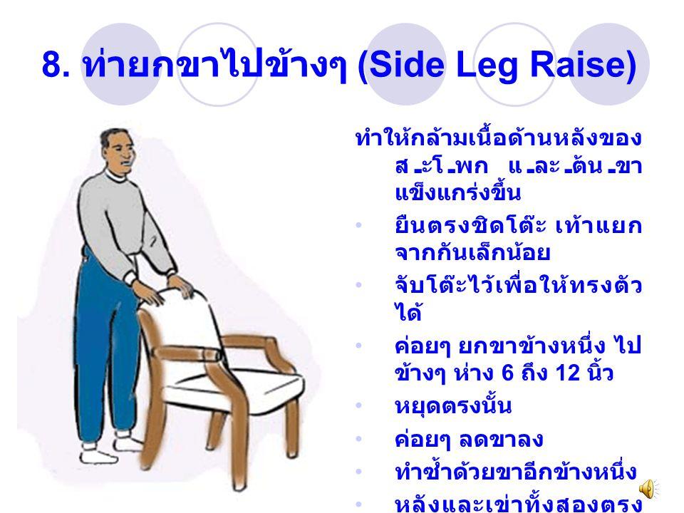 8. ท่ายกขาไปข้างๆ (Side Leg Raise) ทำให้กล้ามเนื้อด้านหลังของ สะโพก และต้นขา แข็งแกร่งขึ้น ยืนตรงชิดโต๊ะ เท้าแยก จากกันเล็กน้อย จับโต๊ะไว้เพื่อให้ทรงต