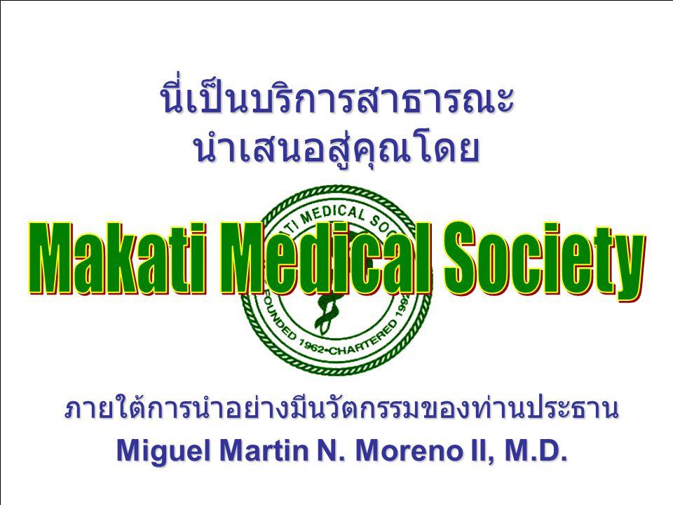 นี่เป็นบริการสาธารณะ นำเสนอสู่คุณโดย ภายใต้การนำอย่างมีนวัตกรรมของท่านประธาน Miguel Martin N.