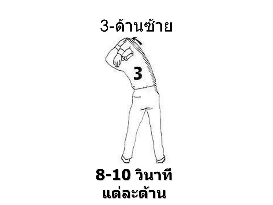 3- ด้านซ้าย 8-10 วินาที แต่ละด้าน