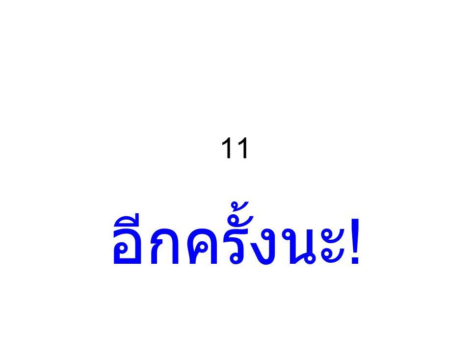 11 อีกครั้งนะ !