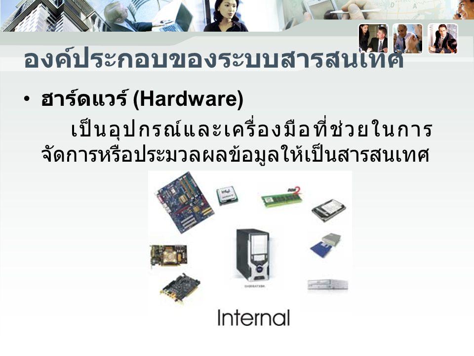 องค์ประกอบของระบบสารสนเทศ ฮาร์ดแวร์ (Hardware) เป็นอุปกรณ์และเครื่องมือที่ช่วยในการ จัดการหรือประมวลผลข้อมูลให้เป็นสารสนเทศ