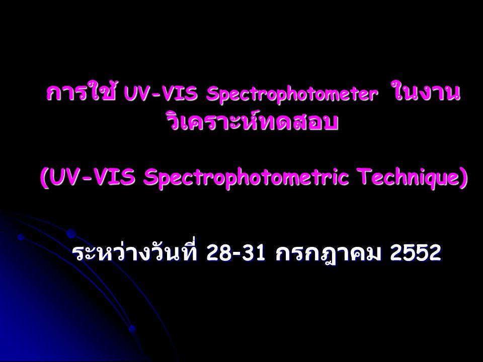 หลักการและเหตุผล UV-VIS Spectrophotometer เป็นเครื่องมือที่ใช้ สำหรับการวิเคราะห์เชิงปริมาณและเชิง คุณภาพ มีความจำเป็นต่องานวิเคราะห์ ทดสอบอย่างมาก นักวิทยาศาสตร์ นักวิจัย และผู้เกี่ยวข้องจะต้องมีความรู้ ความเข้าใจ และมีทักษะในการใช้ การบำรุงรักษา เครื่องมือ เทคนิคการวิเคราะห์ตัวอย่าง รวมถึงการตรวจสอบสมรรถนะของ เครื่องมือ จึงเป็นความจำเป็นที่ต้อง ฝึกอบรม เพื่อให้สามารถใช้เครื่องมือ ดังกล่าวในงานวิเคราะห์ทดสอบได้อย่างมี ประสิทธิภาพ