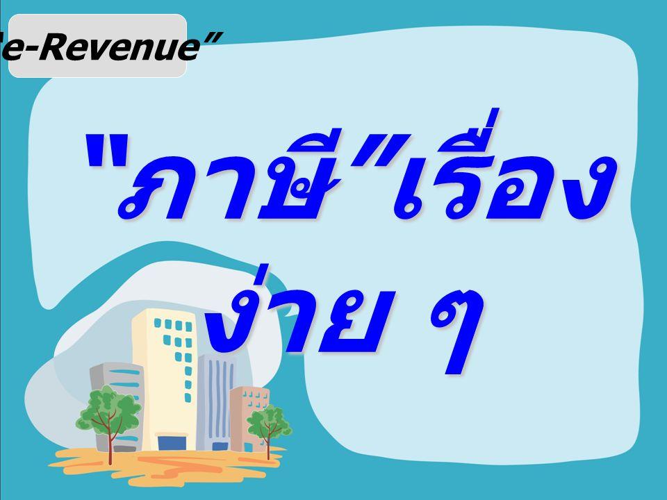 e-Revenue ภาษี เรื่อง ง่าย ๆ