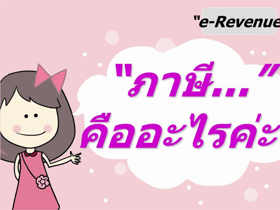 e-Revenue ภาษี... คืออะไรค่ะ ?