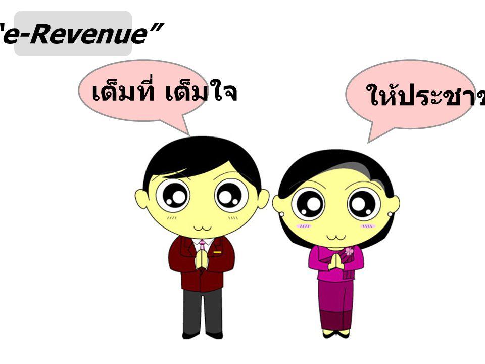 e-Revenue ให้ประชาชน เต็มที่ เต็มใจ