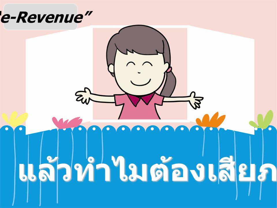 e-Revenue แล้วทำไมต้องเสียภาษีค่ะ ?