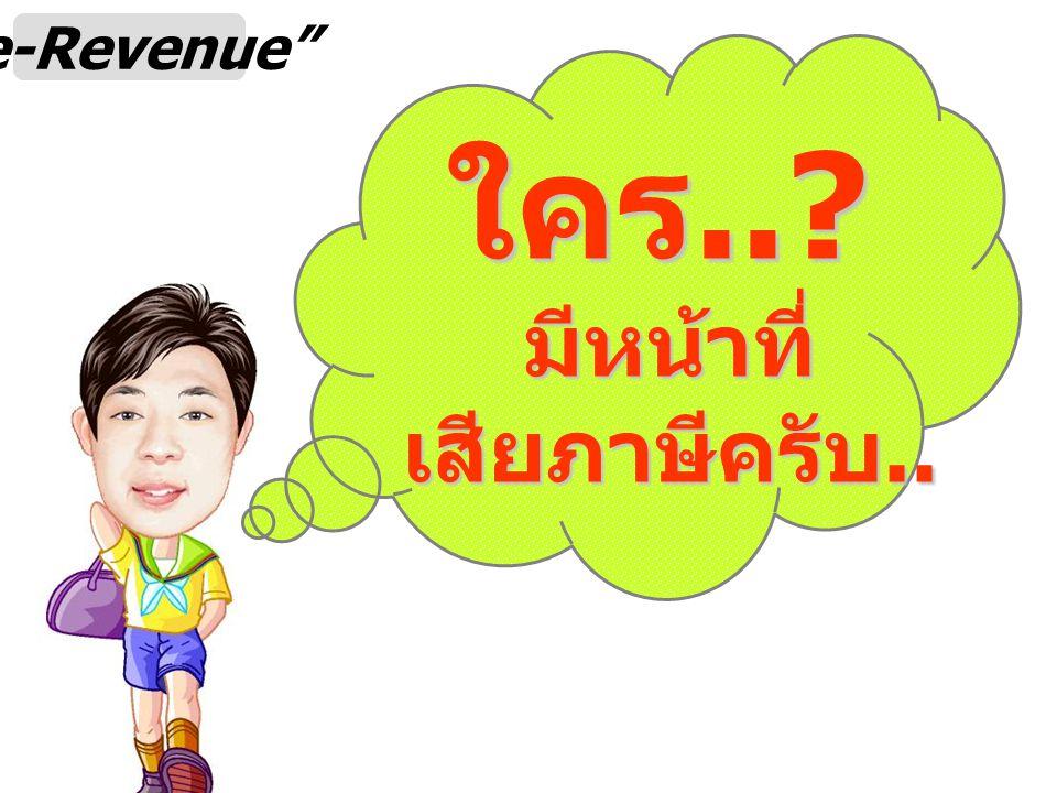 ใคร..? มีหน้าที่ เสียภาษีครับ.. e-Revenue