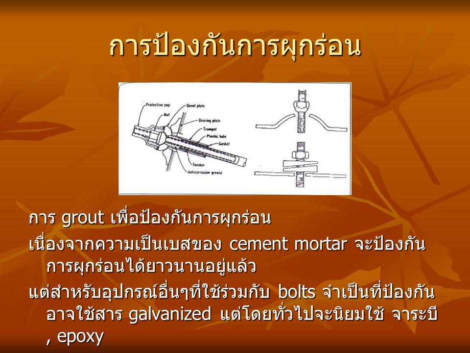 การป้องกันการผุกร่อน การ grout เพื่อป้องกันการผุกร่อน เนื่องจากความเป็นเบสของ cement mortar จะป้องกัน การผุกร่อนได้ยาวนานอยู่แล้ว แต่สำหรับอุปกรณ์อื่น