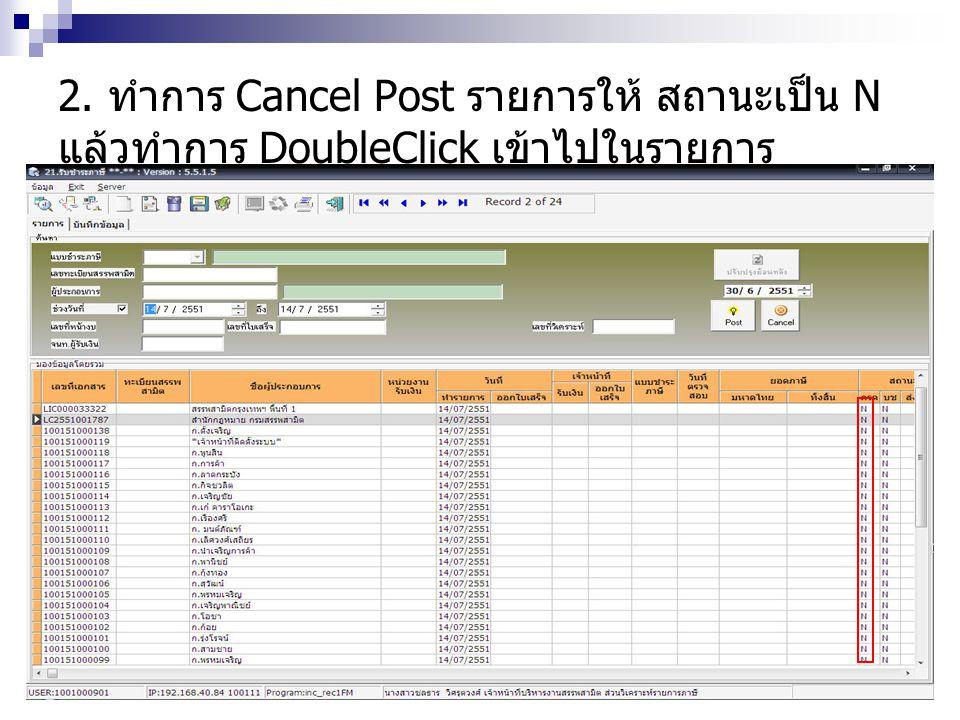 2. ทำการ Cancel Post รายการให้ สถานะเป็น N แล้วทำการ DoubleClick เข้าไปในรายการ