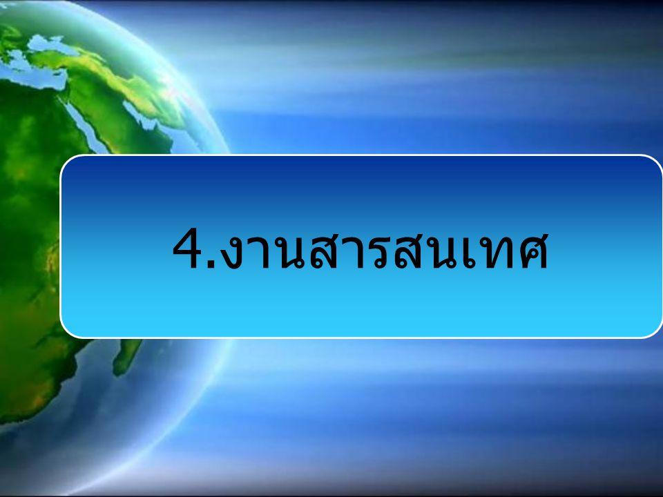 4. งานสารสนเทศ