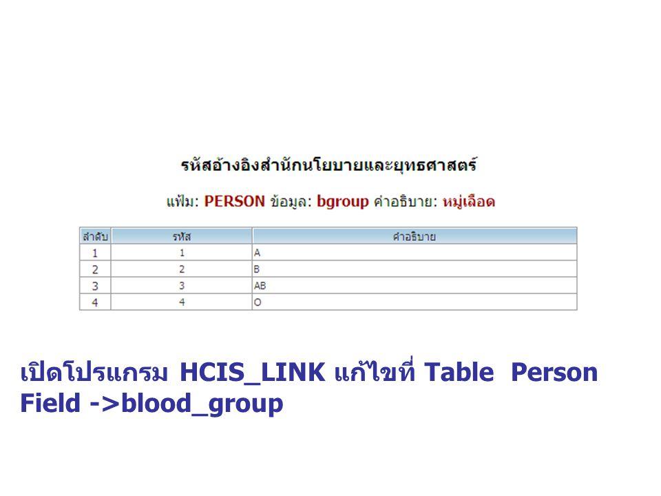เปิดโปรแกรม HCIS_LINK แก้ไขที่ Table Person Field ->blood_group