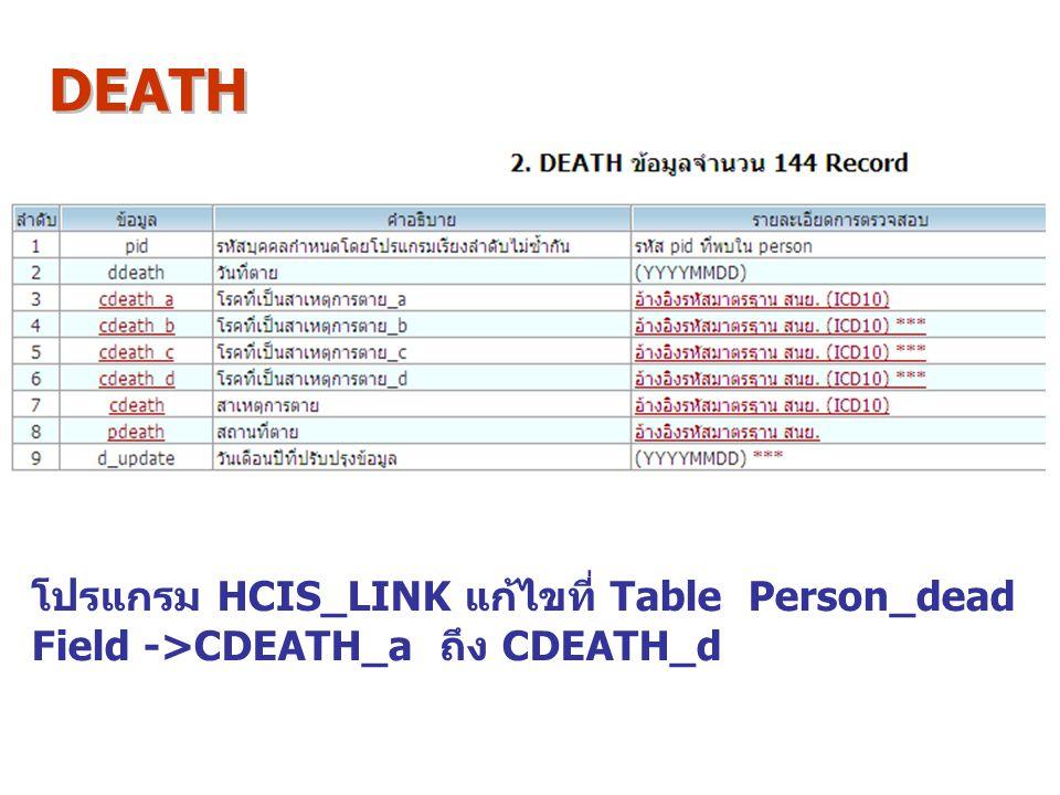 โปรแกรม HCIS_LINK แก้ไขที่ Table Person_dead Field ->CDEATH_a ถึง CDEATH_d DEATH