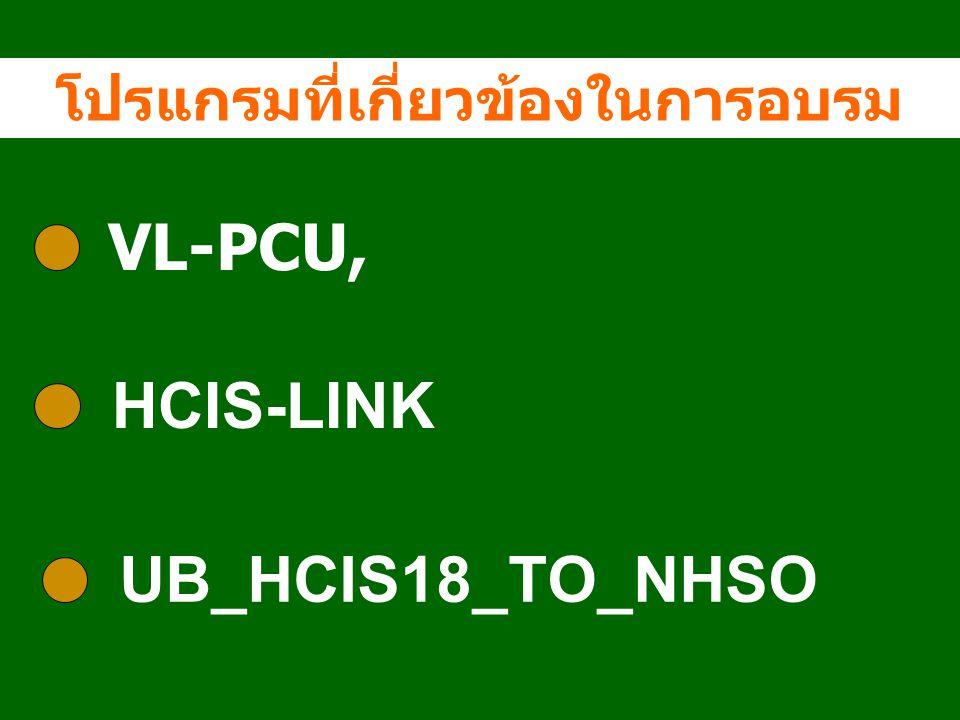 โปรแกรมที่เกี่ยวข้องในการอบรม VL-PCU, HCIS-LINK UB_HCIS18_TO_NHSO