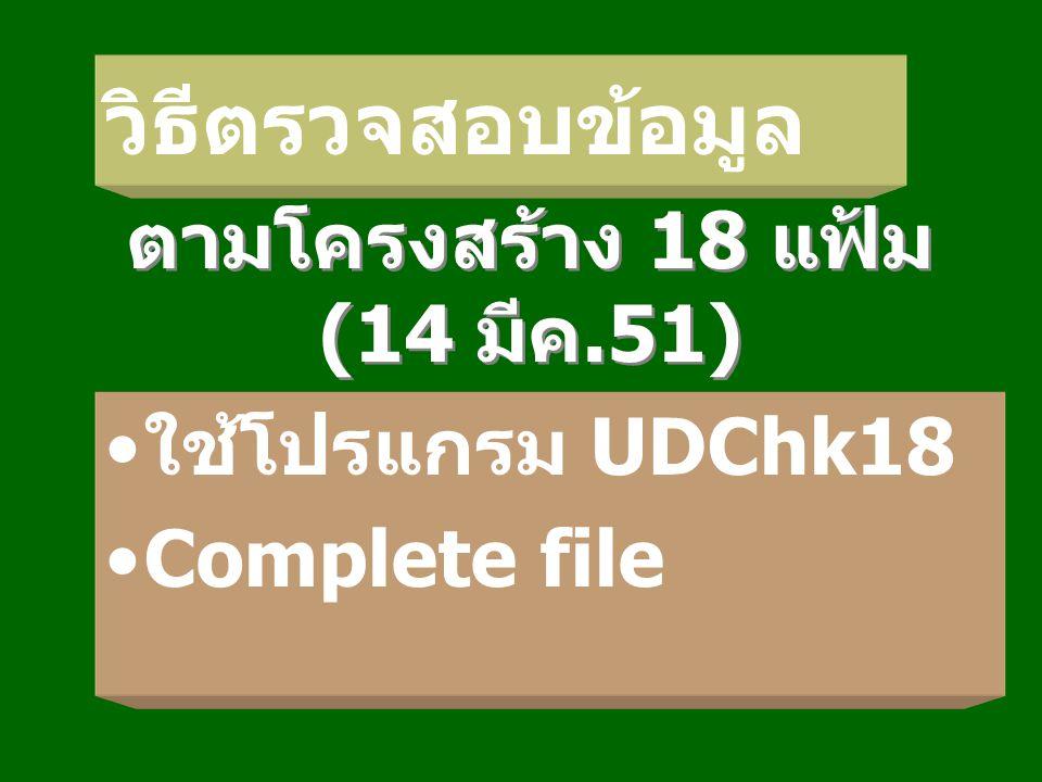 วิธีตรวจสอบข้อมูล ใช้โปรแกรม UDChk18 Complete file ตามโครงสร้าง 18 แฟ้ม (14 มีค.51)