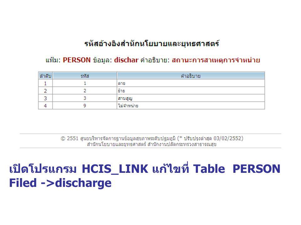 เปิดโปรแกรม HCIS_LINK แก้ไขที่ Table PERSON Filed ->discharge