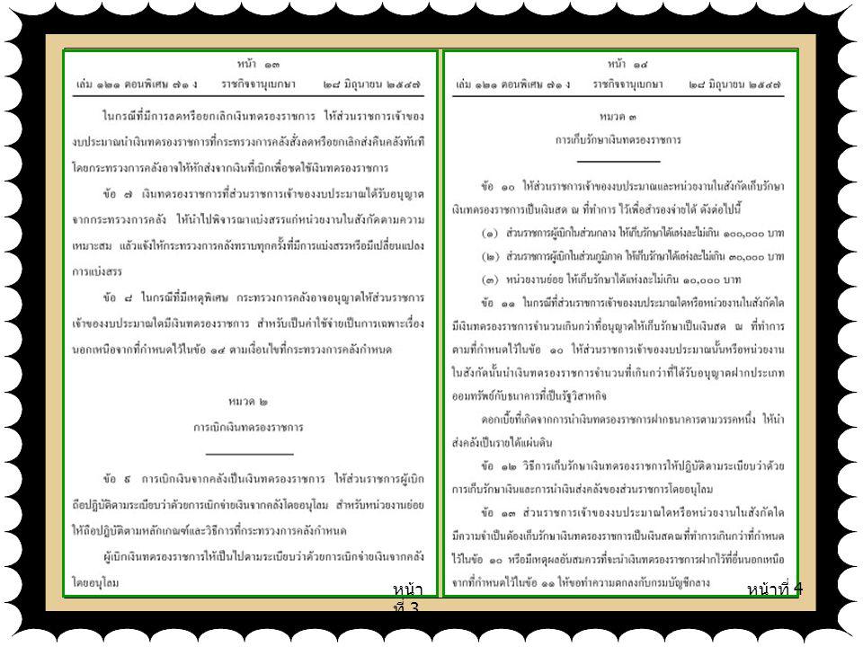 หน้าที่ 1 หน้าที่ 2